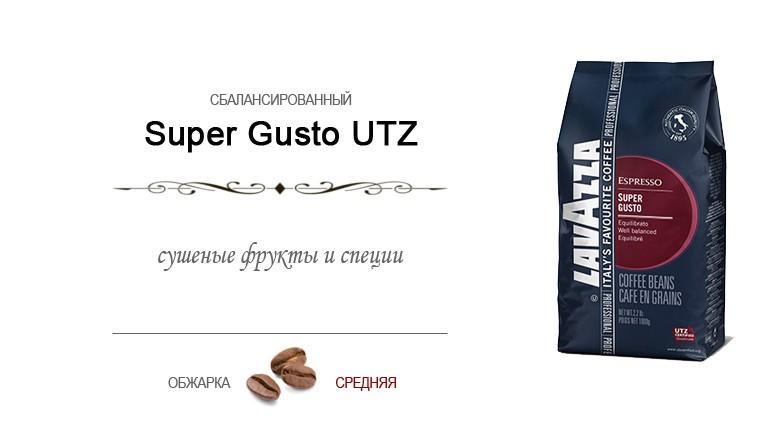 Итальянский кофе в зернах Lavazza Super Gusto